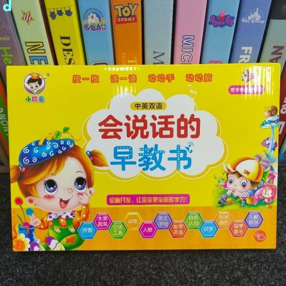 哆啦A夢-✿台灣出貨✿會說話的早教書兒童玩具拼音中英點讀有聲掛圖啟蒙早教益智可充電