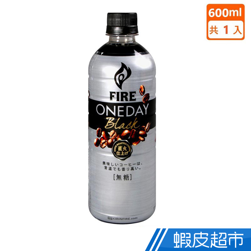 日本KIRIN One day黑咖啡 600ml 日本原裝進口 現貨 蝦皮直送