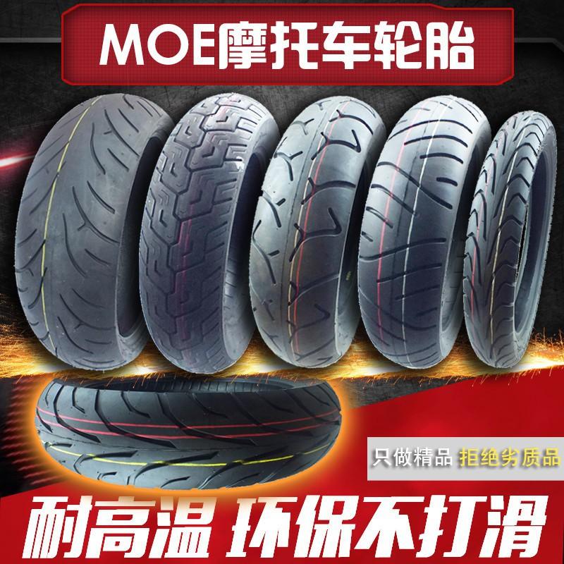 榮榮-摩托車110/120/130/140/150/60/70/80/90 18-15-16-17寸 真空輪胎