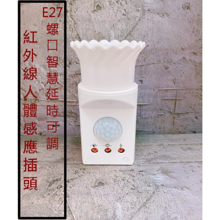 直插式 插電紅外線人體感應燈座 感應器插頭 直接插電 插座 免電池