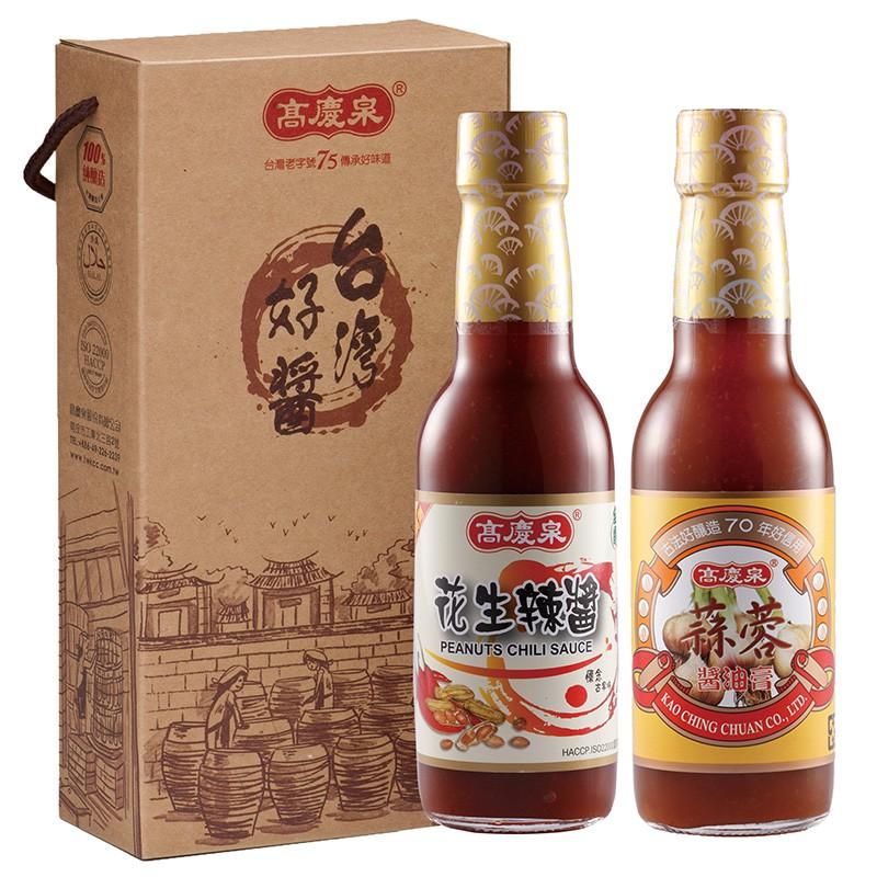 高慶泉 台灣好醬小禮盒(花生辣醬+蒜蓉醬油膏)270mlx2 (公司直售)