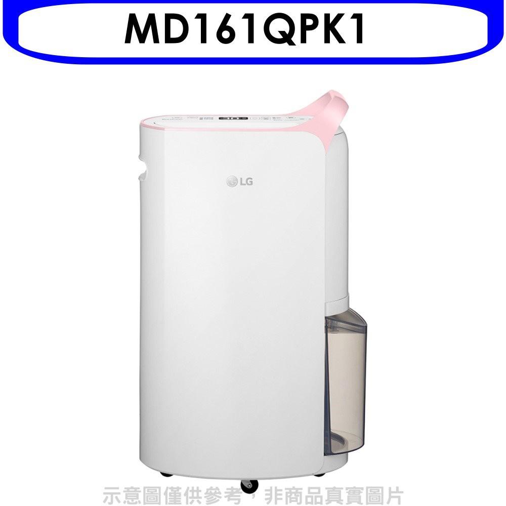 LG樂金【MD161QPK1】除濕力16公升變頻除濕機 分12期0利率