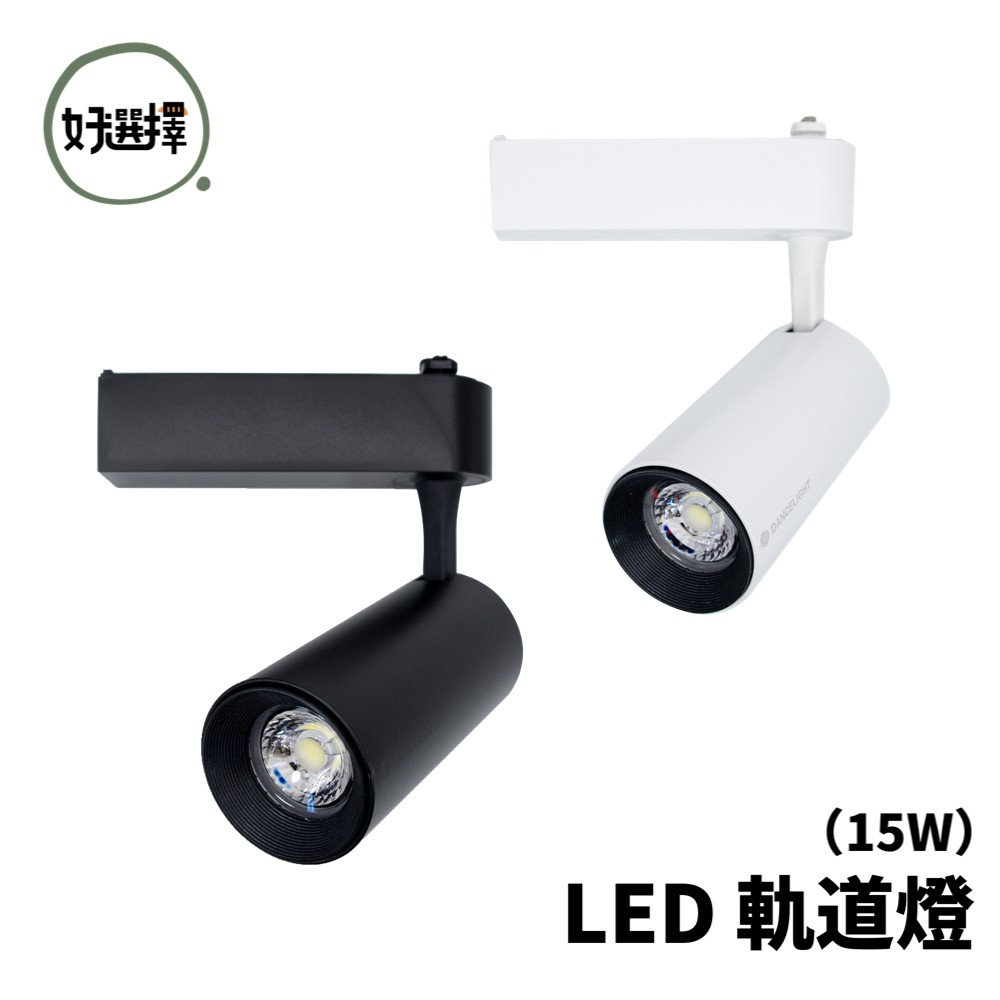 LED 15W 軌道燈 投射燈 高演色