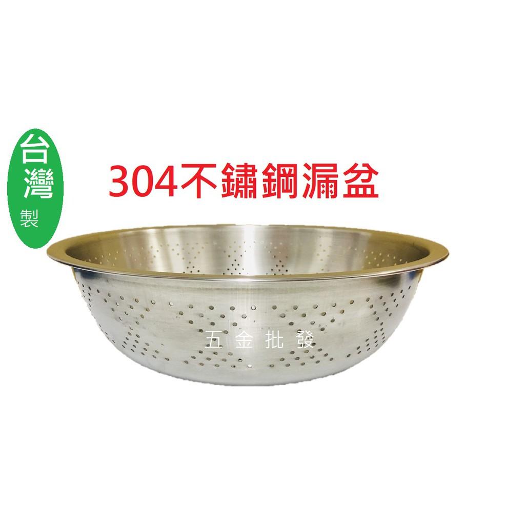 304 漏盆 不鏽鋼漏盆 漏水盆 洗菜盆 瀝水盆 台灣製