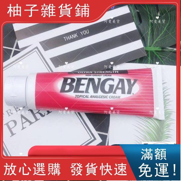 兩件 美國原裝 Bengay 奔肌滲透緩解乳霜113G 單支裝*