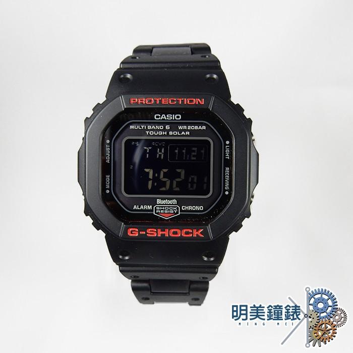 CASIO/G-SHOCK/經典款電波太陽能藍芽系列/GW-B5600HR-1/明美鐘錶眼鏡