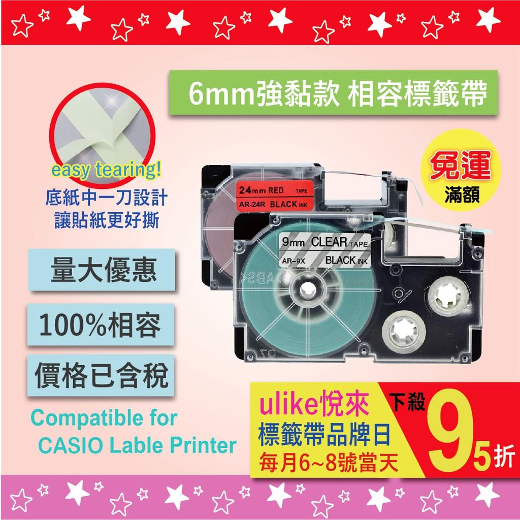 大量採購另有優惠 CASIO卡西歐相容標籤帶6mm XR-6WE1 KL-C10 KL-170plus MEP-T10