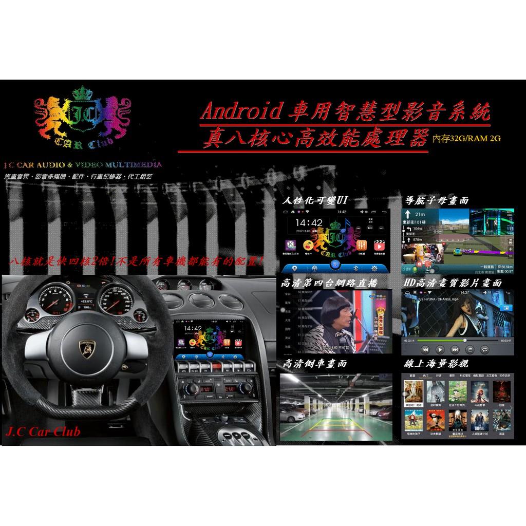 福特 Ford Focus Focus Kuga SYNC3 安卓介面 車用影音 安卓系統 音響主機