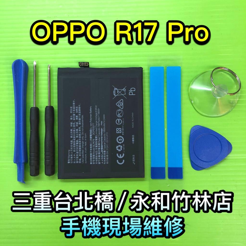 OPPO R17 Pro 原廠電池品質 電池 BLP679 手機電池 現場維修 換電池 電池維修 R17Pro電池