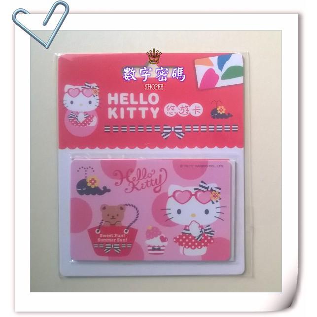 Hello Kitty 悠遊卡-夏日趴踢