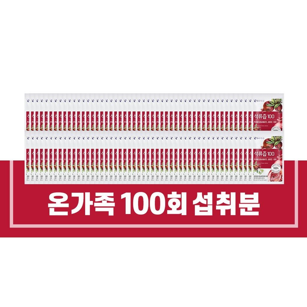 現貨 韓國 BOTO 紅石榴美妍飲 80ml/包 石榴汁 果汁 石榴飲 100包/箱
