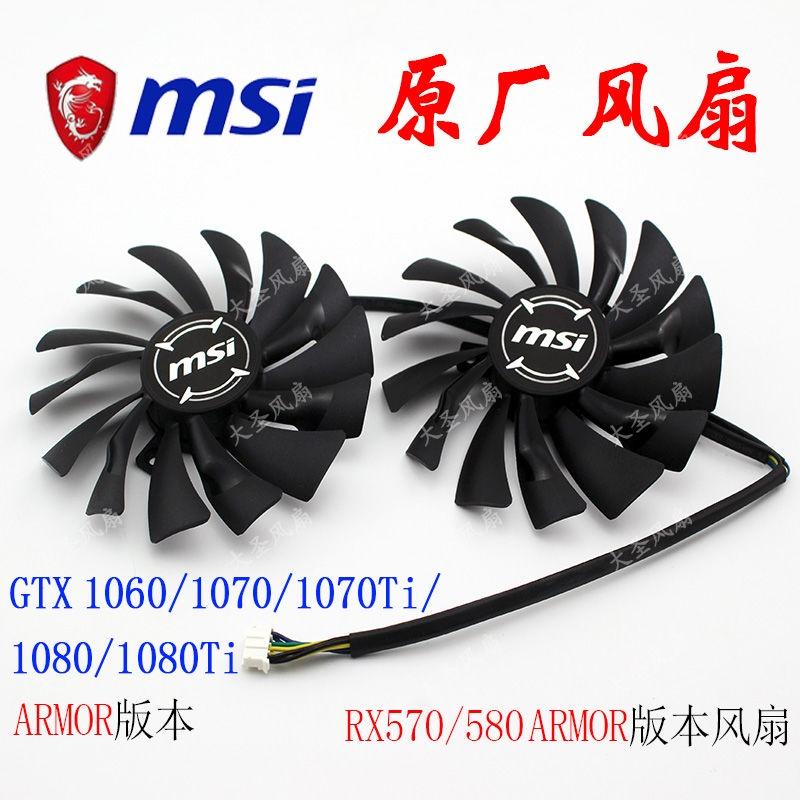 微星GTX1060/1070/1070Ti/1080/RX570/580 ARMOR版本顯卡風扇