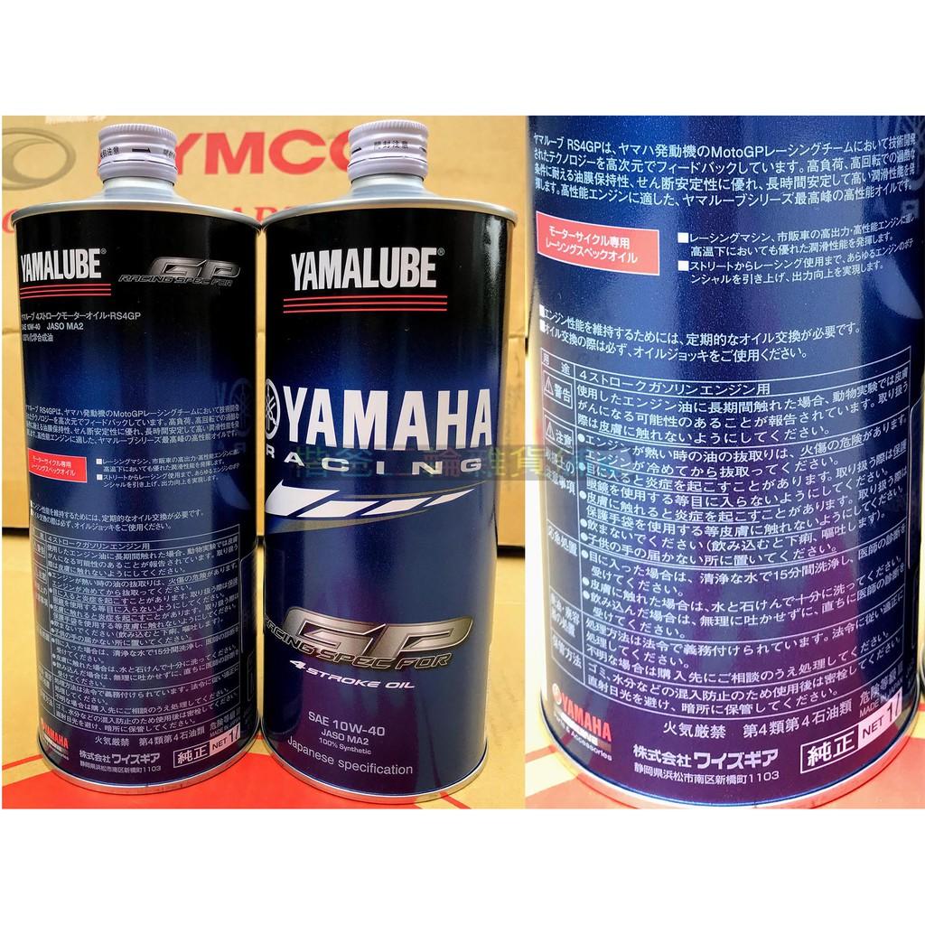 山葉 公司品【YAMALUBE RS4 GP 機油】10W40 1L MA2 日本製 6罐超商 免運 XMAX、TMAX