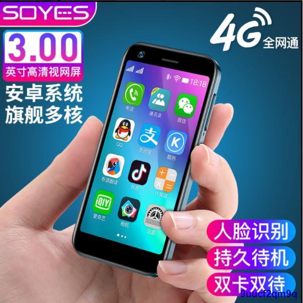 🔥免運🔥∈♨卍中文體帶google 索野XS12全網通4G迷你手機 64GB 學生手機 SOYES 安卓9.0手機