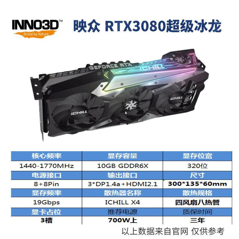 『正品保固』映眾(Inno3D)GeForce RTX 3080冰龍超級版 10GB GDDR6X 顯卡【5月3日發完】