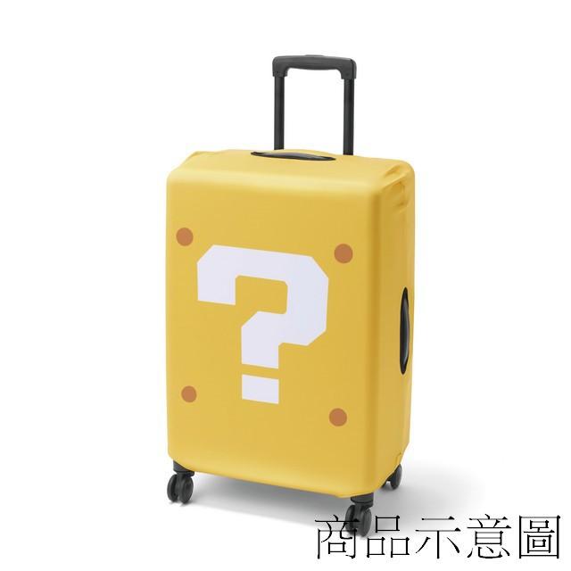 超級瑪利歐 旅行商品 行李箱套 超級瑪利歐 問號方塊 主題旅行用品【魔力電玩】