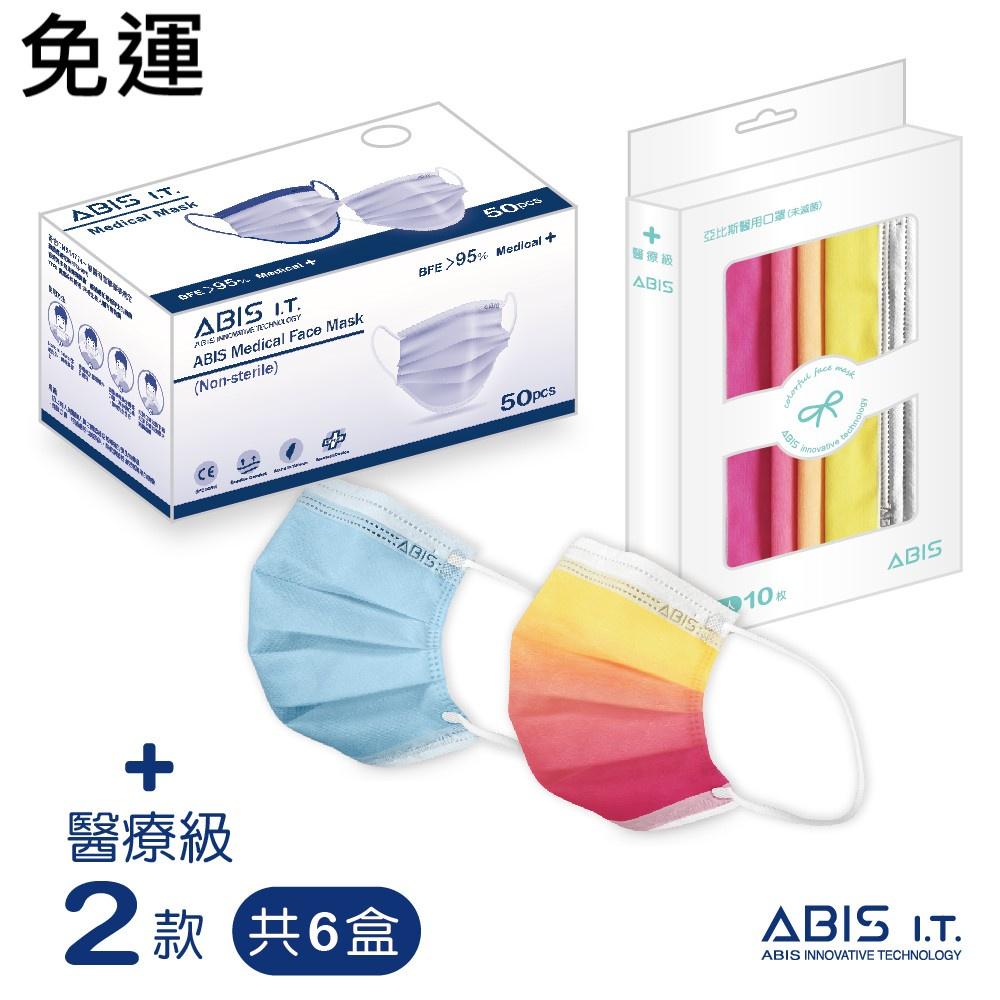 ABIS 醫療成人平面口罩-馬里布日落(10入)/ 天空藍(50入)共6盒組合優惠 贈口罩收納夾 免運費 廠商直送 現貨