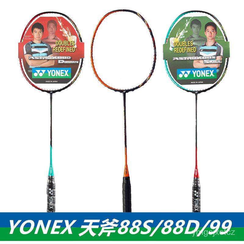 [現貨免運】正品YONEX尤尼克斯YY羽毛球拍天斧99 88D 88S PRO 77 99LCW