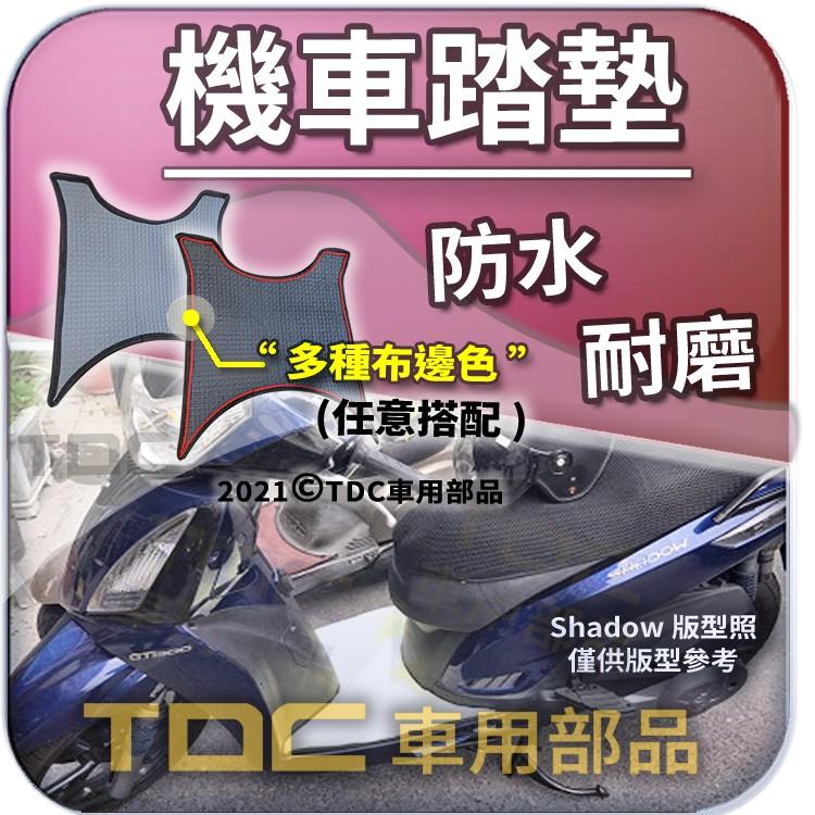【TDC車用部品】腳踏墊,光陽,Shadow,300,People,S,KYMCO,機車,鬆餅,耐磨,方格,防水,踏墊