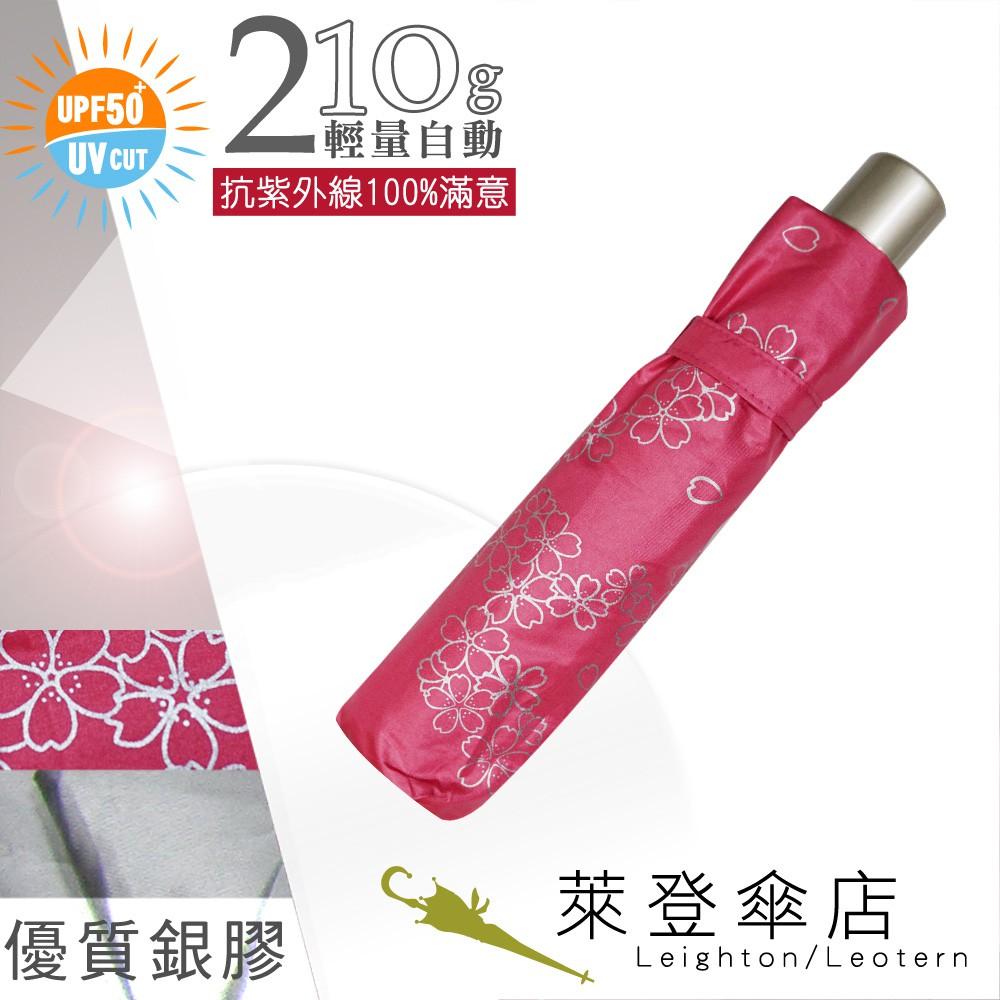 【萊登傘】雨傘 UPF50+ 輕量自動傘 陽傘 抗UV 防曬 自動開合 銀膠 櫻花 桃紅