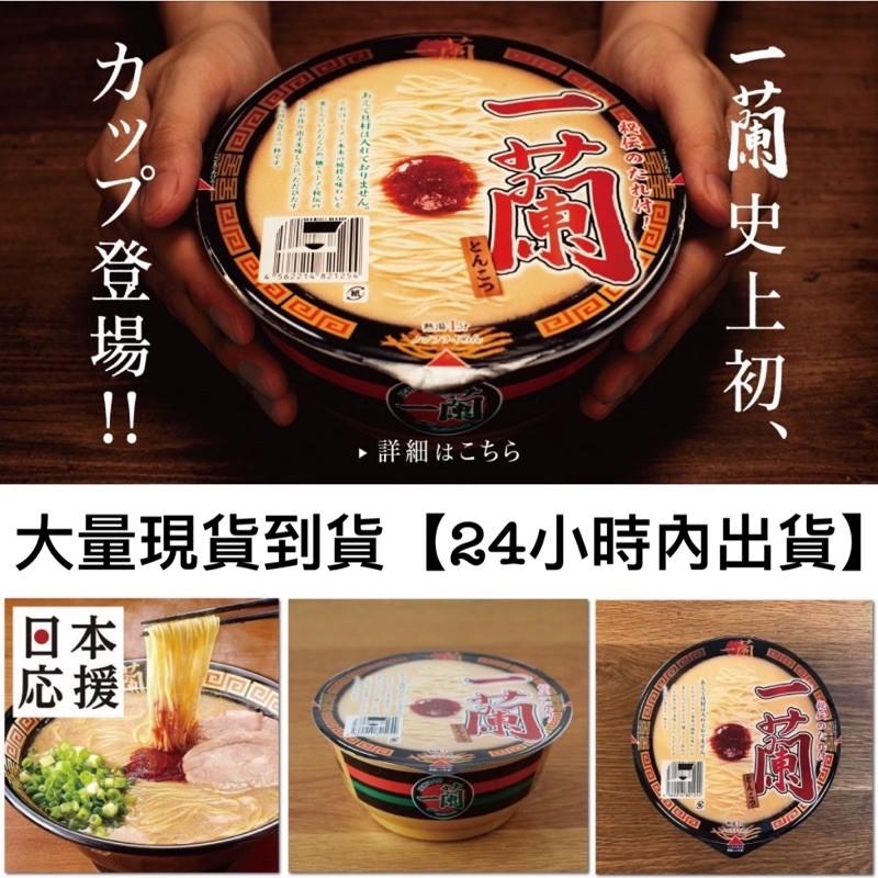 【無國界雜貨舖】一蘭 拉麵 經典 豚骨風味 碗麵 泡麵 史上最初碗麵 日本 代購 預購 非現貨