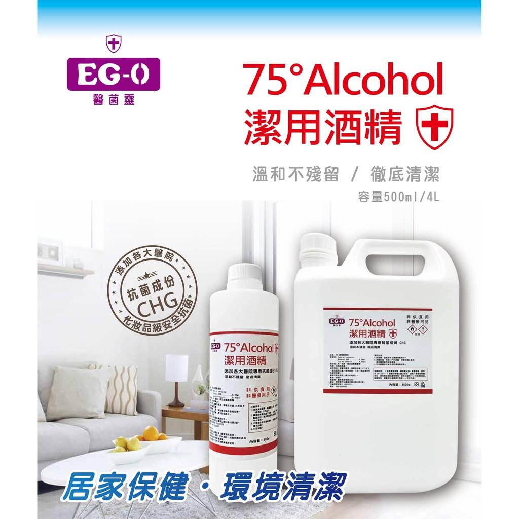 全商品滿$600免運 使用台糖酒精保證75% EG-0醫菌靈75°潔用酒精4000ml