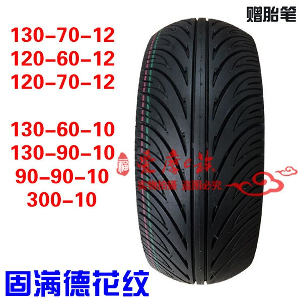 電摩改裝 固滿德花紋款真空輪胎130/70-12 130/60-10 120-70-12 130-90-10