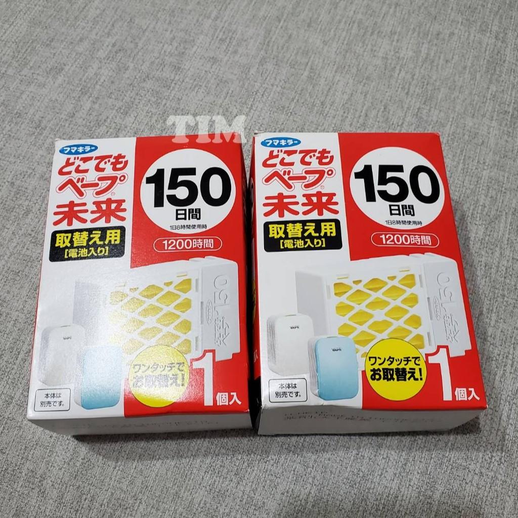 日本現貨 VAPE150日 未來 補充盒 補充包 電子驅蚊器 現貨