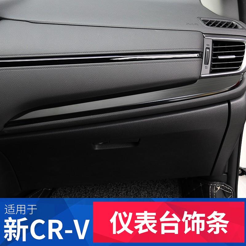 適用17-21款5-5.5代CRV儀表臺裝飾條 5-5.5代CRV內門板飾條內飾改裝專用配件用品