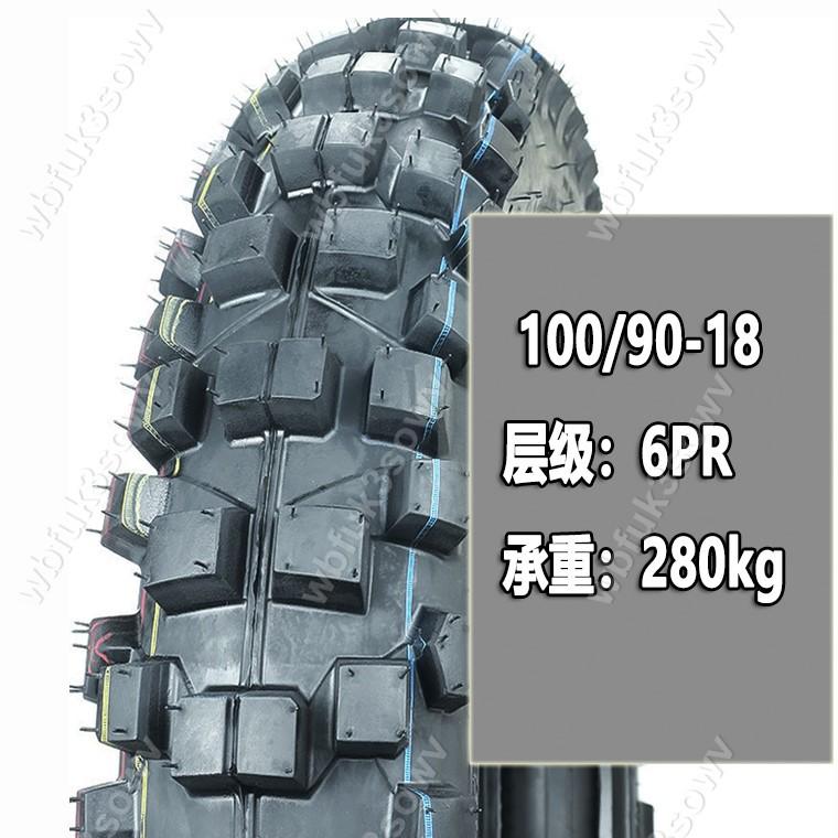 上新/越野摩托車輪胎275-300-325\/410\/90\/90\/100\/110\/12