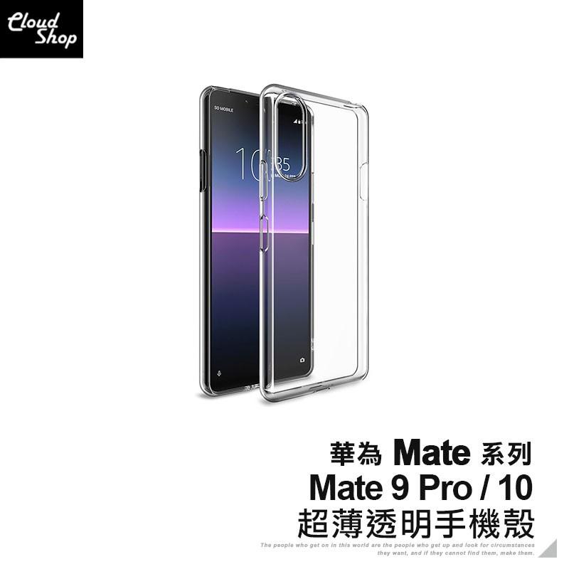 HUAWEI華為 Mate系列 超薄透明手機殼 適用Mate 9 Pro Mate 10 保護殼 保護套 防摔殼