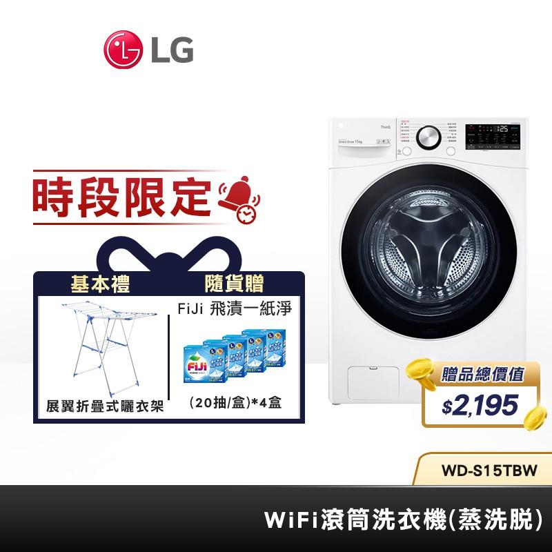 LG樂金 WD-S15TBW 15公斤 蒸洗脫 滾筒洗衣機【基本安裝 2大豪禮加碼送】時段限定