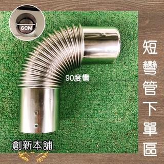 新舖貳號-[現貨]  強制排氣熱水器專用 短彎管 (改變方向)304不鏽鋼製 Ø 60mm單件$180 此為90度彎管 苗栗縣