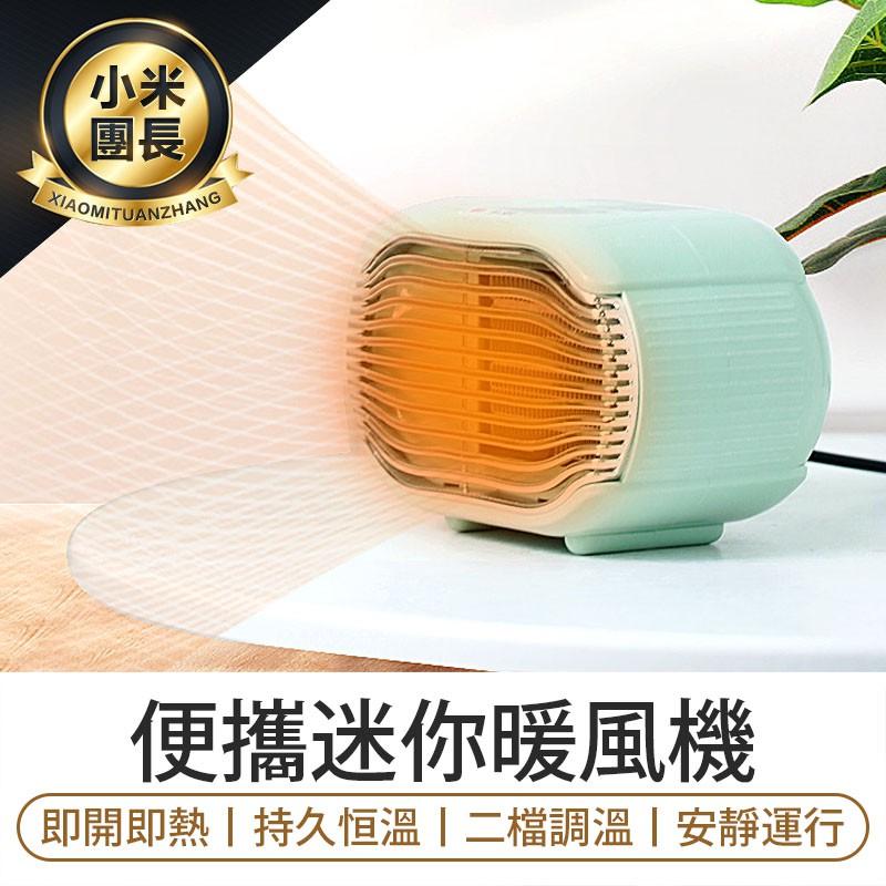 電暖器 迷你暖風機 速熱暖氣器 衛浴暖器 電暖爐 暖風扇 冬天 循環升溫器 電暖器-陶瓷式 PTC陶瓷
