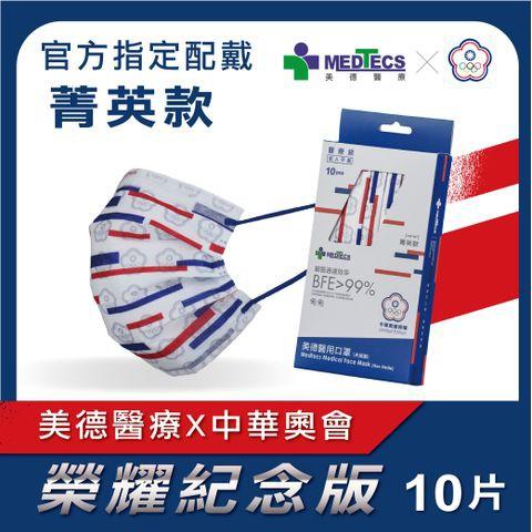 東京奧運 聯名款口罩 中華隊