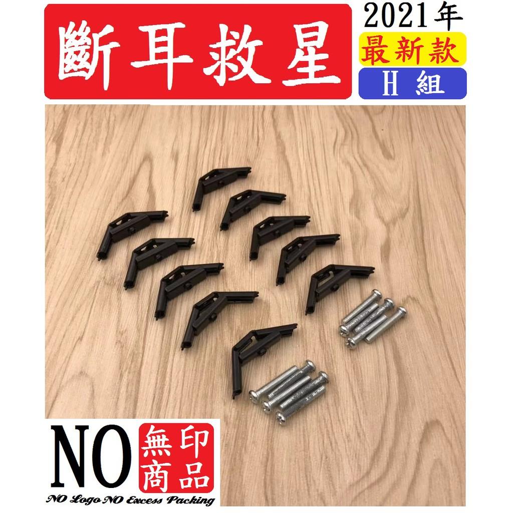 H組 最新款 暗盒修復器  118型 (一隻斷耳固定柱+一隻螺絲=一組) 開關斷耳 救星 (免打牆) 開關 修理 小物