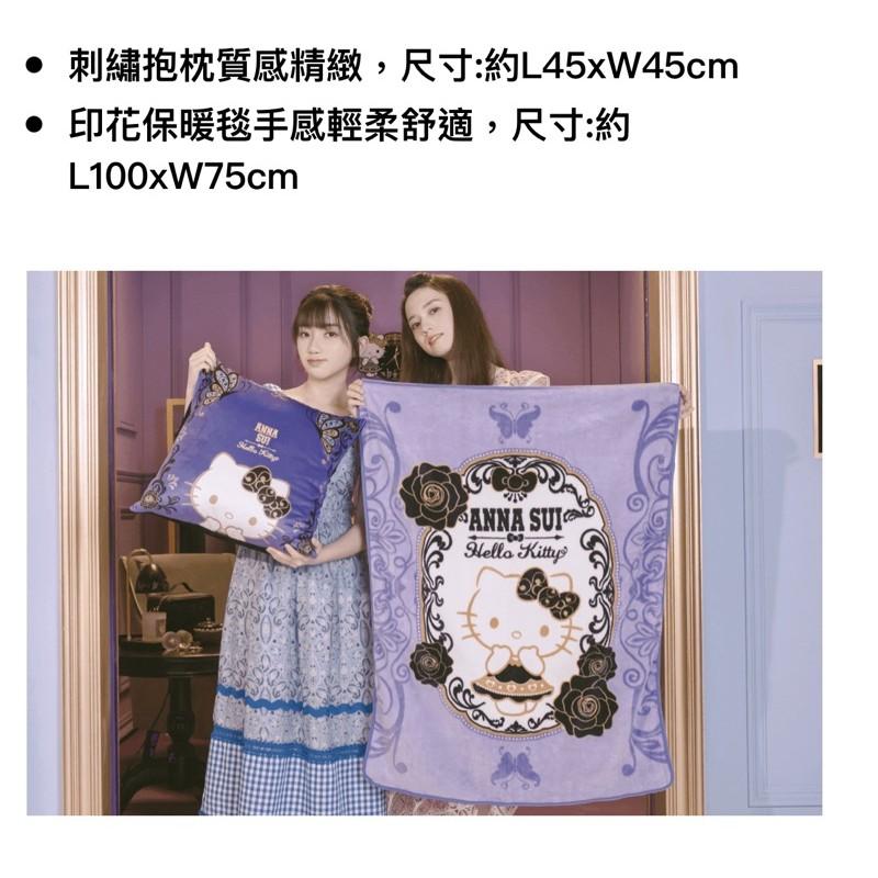 全新~現貨 7-11 Anna sui kitty聯名刺繡抱枕保暖毯組-魔幻紫款