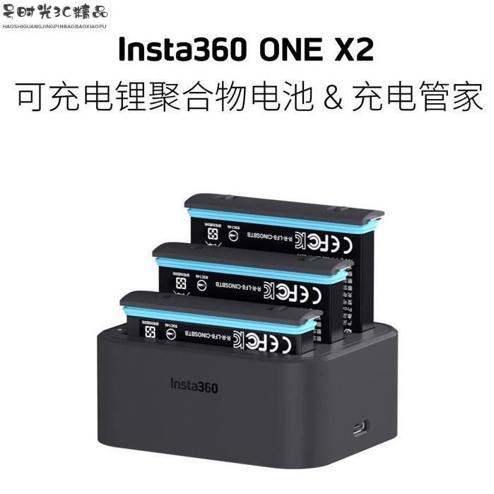 💕現貨免運💕Insta360 ONE X2原廠防水鋰電池 1630mah電池 充✨号时光3C精品优选✨