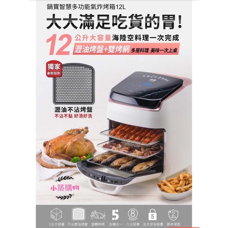 ♌小築購物♌ 鍋寶智慧多功能氣炸烤箱大容量+1元白金限量組㊣