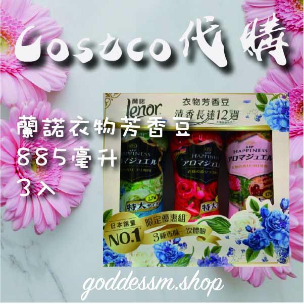 蘭諾衣物芳香豆 885毫升 3入 Costco代購
