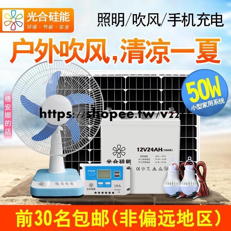僑安娜光合硅能12v50W太陽能110V定制系統戶外照明夜市小型發電機家用直流風扇
