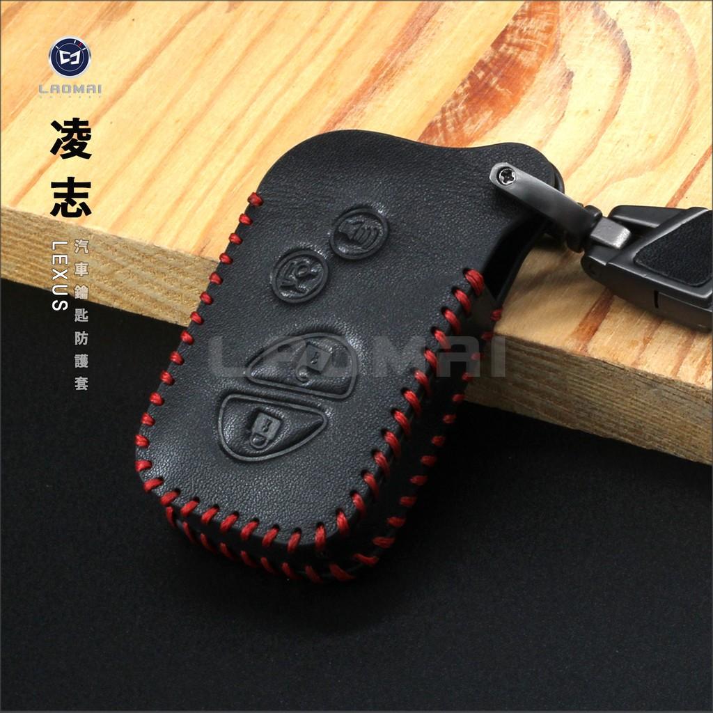 [ 老麥鑰匙皮套 ] IS250 RX350 GS350 ES350 CT200H 凌志汽車智能鑰匙保護包