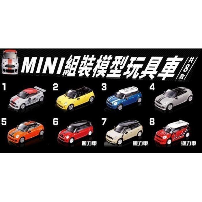 mini cooper 模型車 7-11  模型 玩具車 模型車 或 迴力車 1:60  mini