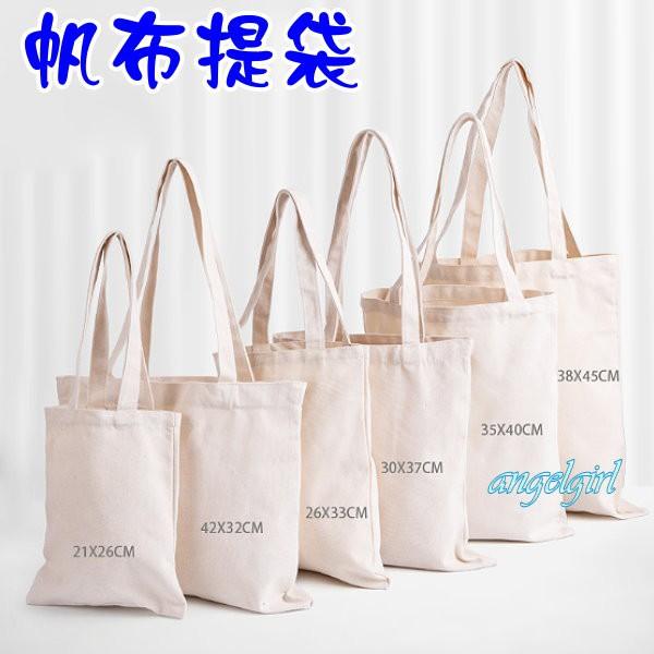 紅豆批發玩具/韓版時尚文藝空白帆布袋無字棉布袋/簡約學生環保空白帆布包提包大容量手提包購物袋