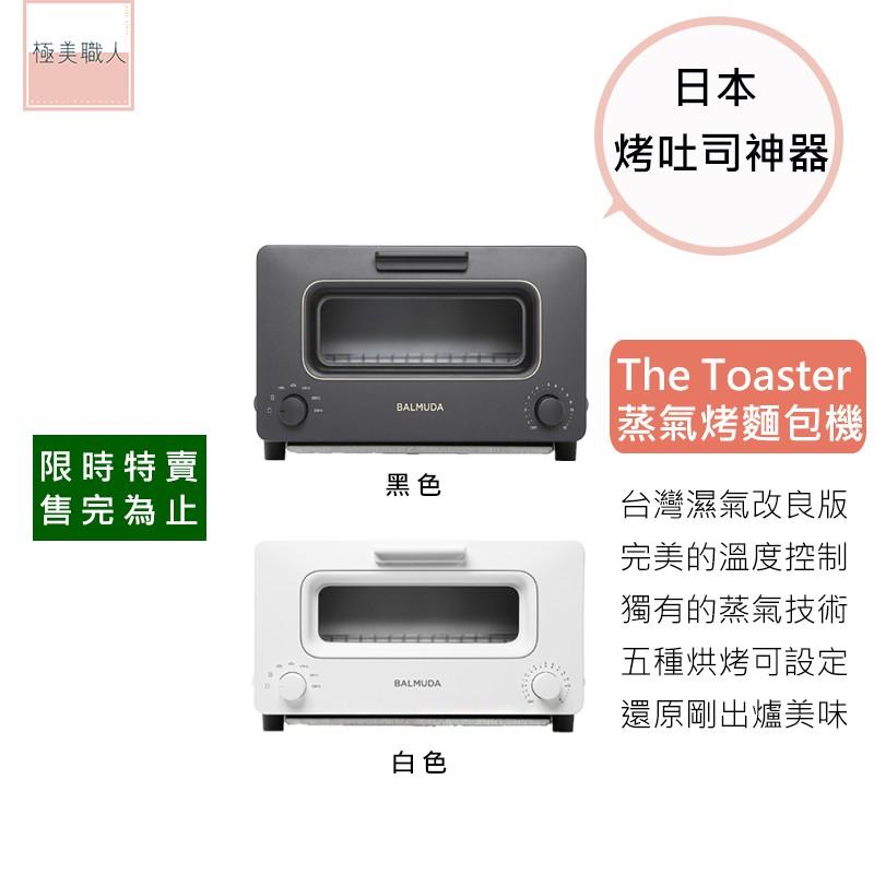 【BALMUDA】日本蒸氣烤麵包機 The Toaster K01J 電烤箱 烤吐司機 烤吐司神器 烘培 百慕達 公司貨