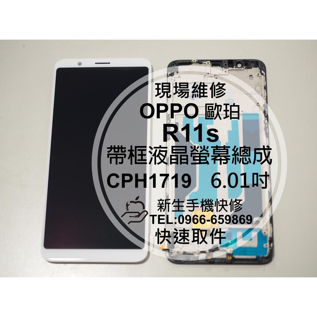 【新生手機快修】OPPO歐珀 R11s 帶框液晶螢幕總成 6.01吋 玻璃破裂 觸控面板 摔壞 黑屏 線條 現場維修更換