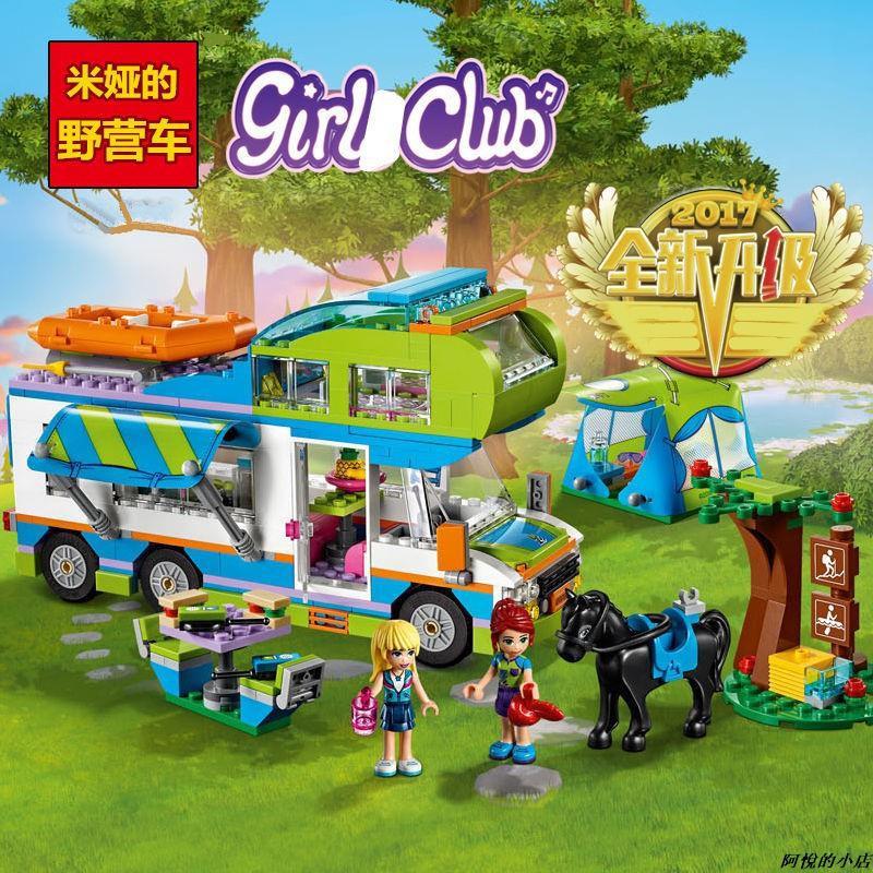 阿悅的小店BELA博樂10858小女孩好朋友系列 夏天:米婭的野營車 益智互動拼裝拼插小顆粒積木玩具兼容樂高41339