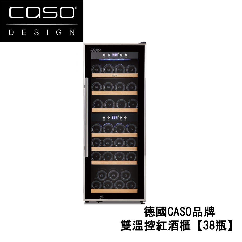 【德國CASO】紅酒櫃 雙溫控酒櫃【38瓶 酒櫃】型號:WineComfort 38 (SW-38)