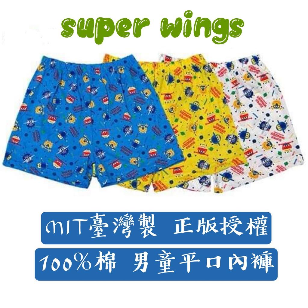 滿額免運 MIT台灣製 正版授權 SUPER WINGS 四角褲 兩件組 男童 男寶 兒童 內褲  四角內褲