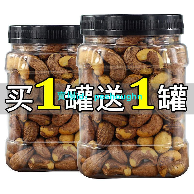 天天特價*越南鹽焗帶皮腰果含罐250g/500g堅果零食炭燒腰果仁休閑小吃干果